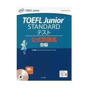 TOEFL Junior STANDARDテスト公式問題集|ggking