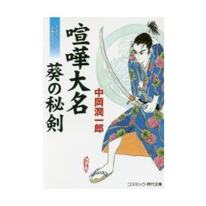 喧嘩大名葵の秘剣 書下ろし長編時代小説|ggking