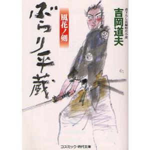 ぶらり平蔵 風花ノ剣 書下ろし長編時代小説|ggking