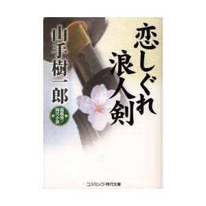 恋しぐれ浪人剣 超痛快!時代小説|ggking