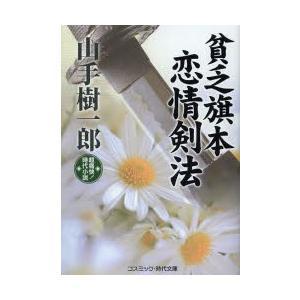 貧乏旗本恋情剣法 超痛快!時代小説|ggking