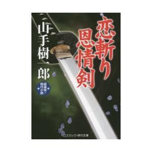恋斬り恩情剣 超痛快!時代小説|ggking