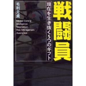 本 ISBN:9784775304747 毛利元貞/著 出版社:新紀元社 出版年月:2006年05月...