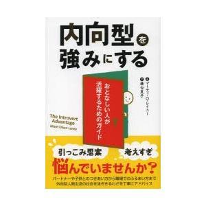 本 ISBN:9784775941157 マーティ・O・レイニー/著 務台夏子/訳 出版社:パンロー...