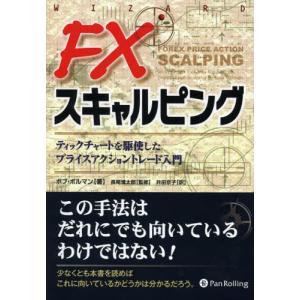 本 ISBN:9784775971673 ボブ・ボルマン/著 長尾慎太郎/監修 井田京子/訳 出版社...