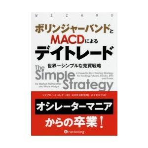 本 ISBN:9784775972014 マルクス・ヘイトコッター/著 長尾慎太郎/監修 山下恵美子...
