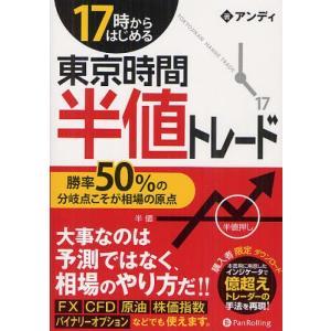 本 ISBN:9784775991169 アンディ/著 出版社:パンローリング 出版年月:2012年...
