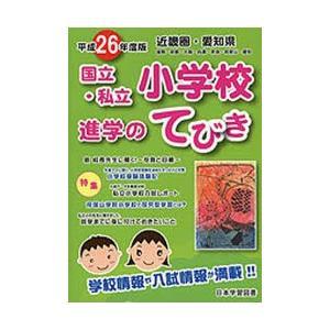 平26 近畿圏 国立・私立小学校進学のて|ggking