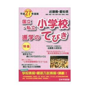 平27 近畿圏・愛知県 国立・私立小学校|ggking