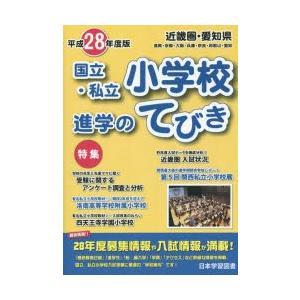 国立・私立小学校進学のてびき 平成28年度版近畿圏・愛知県|ggking