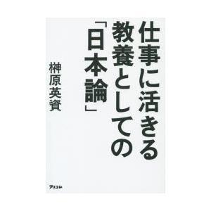 仕事に活きる教養としての「日本論」 ggking