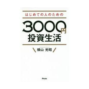 本 ISBN:9784776209119 横山光昭/著 出版社:アスコム 出版年月:2016年07月...