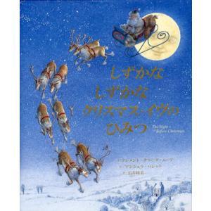 本 ISBN:9784776405474 クレメント・クラーク・ムーア/詩 アンジェラ・バレット/絵...