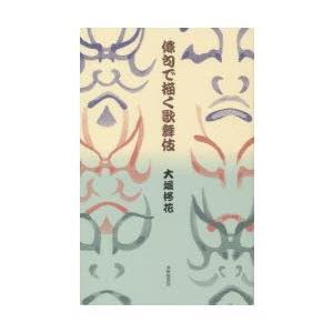 俳句で描く歌舞伎 ggking