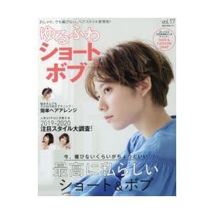 ゆるふわショート&ボブ vol.17