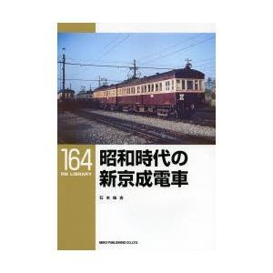 本 ISBN:9784777053438 石本祐吉/著 出版社:ネコ・パブリッシング 出版年月:20...