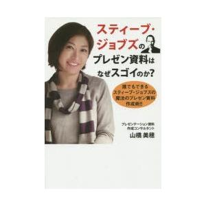 本 ISBN:9784777116386 山橋美穂/著 出版社:ゴマブックス 出版年月:2015年0...