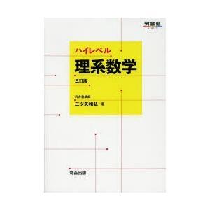 本 ISBN:9784777213641 三ツ矢和弘/著 出版社:河合出版 出版年月:2013年07...