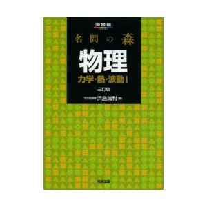 名問の森物理 力学・熱・波動1の関連商品9