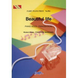 楽譜 Beautiful life 福山|ggking