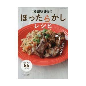 和田明日香のほったらかしレシピ 空いた時間で何しよう!?|ggking