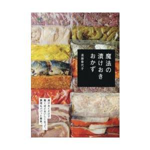 本[ムック] ISBN:9784777940516 遠藤香代子/〔著〕 出版社:エイ出版社 出版年月...