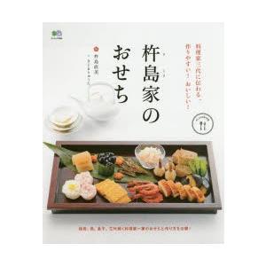 杵島家のおせち 料理家三代に伝わる、作りやすい!おいしい!...