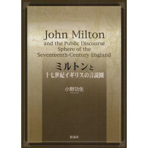 ミルトンと十七世紀イギリスの言説圏|ggking