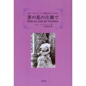 菫の花の片隅で ルネ・ヴィヴィアン詩集|ggking