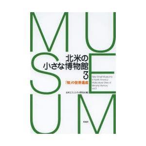 北米の小さな博物館 「知」の世界遺産 3|ggking
