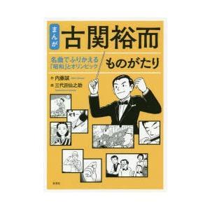 まんが古関裕而ものがたり 名曲でふりかえる「昭和」とオリンピック|ggking