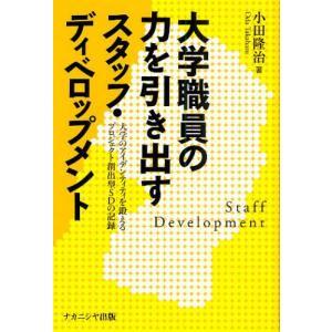 本 ISBN:9784779504303 小田隆治/著 出版社:ナカニシヤ出版 出版年月:2010年...