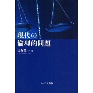 現代の倫理的問題の関連商品4