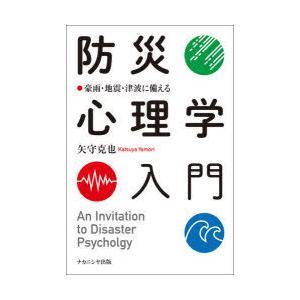 防災心理学入門 豪雨・地震・津波に備える|ggking