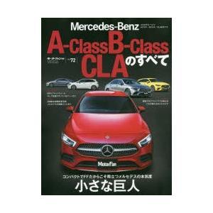 メルセデス・ベンツAクラス/Bクラス/CLAのすべて コンパクトだからこそメルセデスを選びたい理由が...