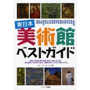 東日本美術館ベストガイド|ggking