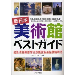 西日本美術館ベストガイド|ggking