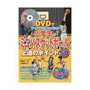 小学生のミニバスケットボール上達のポイント50 ...の商品画像