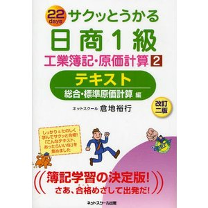 本 ISBN:9784781011332 倉地裕行/〔著〕 出版社:ネットスクール株式会社出版本部 ...