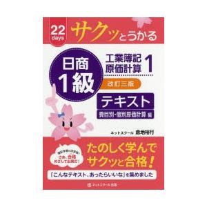 本 ISBN:9784781011639 倉地裕行/〔執筆〕 出版社:ネットスクール株式会社出版本部...