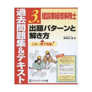 本 ISBN:9784781014340 桑原知之/編・著 出版社:ネットスクール株式会社出版本部 ...