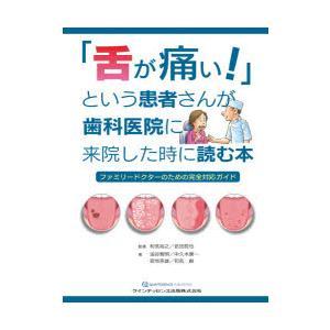 「舌が痛い!」という患者さんが歯科医院に来院した時に読む本 ファミリードクターのための完全対応ガイド ggking