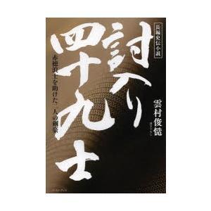 討入り四十九士 赤穂浪士を助けた二人の剣豪 長編史伝小説|ggking