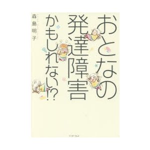 本 ISBN:9784781615660 森島明子/著 出版社:イースト・プレス 出版年月:2017...