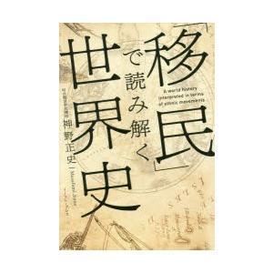 本 ISBN:9784781617848 神野正史/著 出版社:イースト・プレス 出版年月:2019...