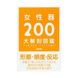 女性器200大解剖図鑑|ggking