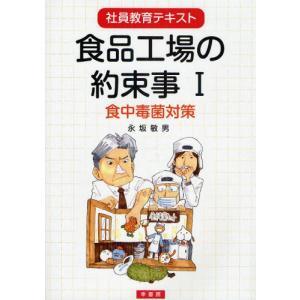 食品工場の約束事 社員教育テキスト 1