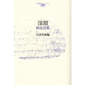深淵 【ヤー】弦詩集|ggking