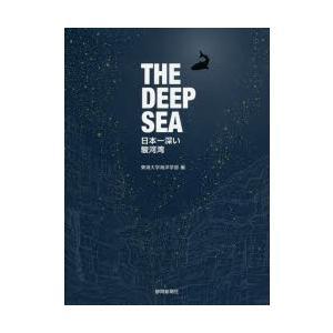 THE DEEP SEA 日本一深い駿河湾