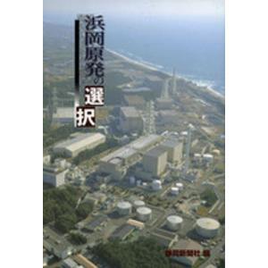 本 ISBN:9784783822325 静岡新聞社/編 出版社:静岡新聞社 出版年月:2011年1...